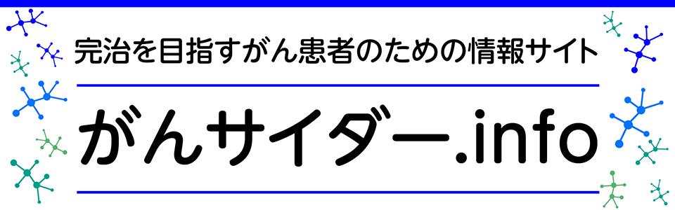 がんサイダー.info