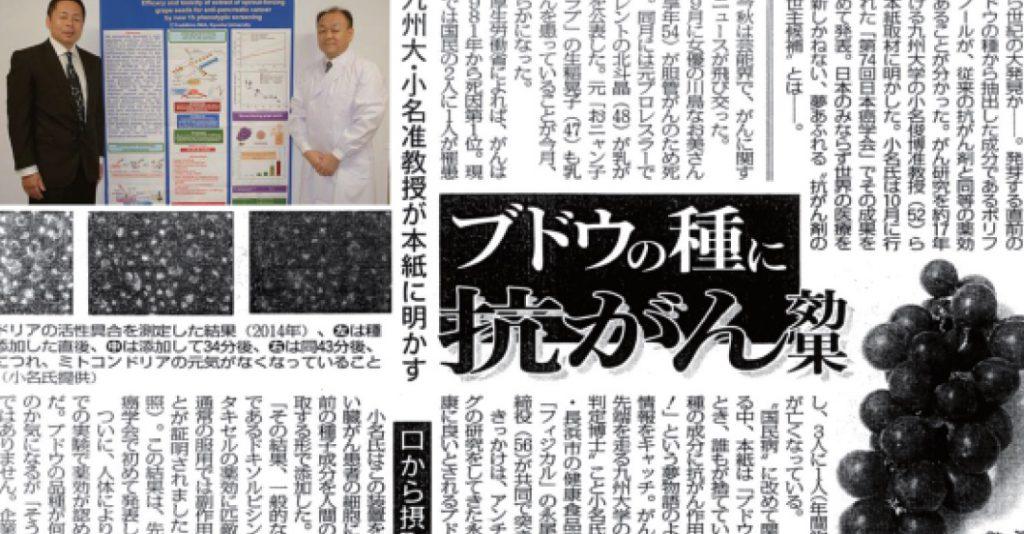 第74回日本癌学会での発表を受け、現代医療を一新すると多くのメディアが報道